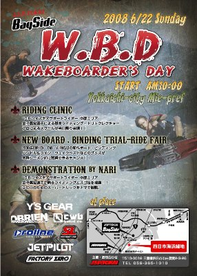 WAKEBOARDER'S DAY