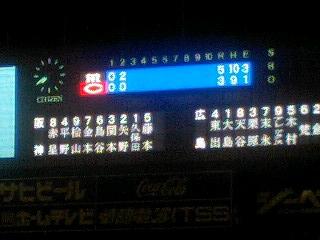 08/09/06広島vs阪神