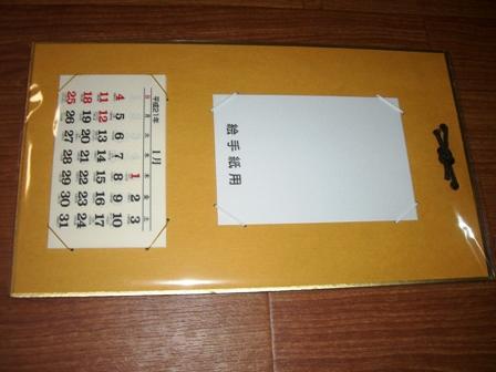 CIMG4009.jpg