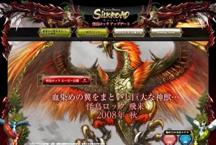 10月9日怪鳥ロック公開アップデート
