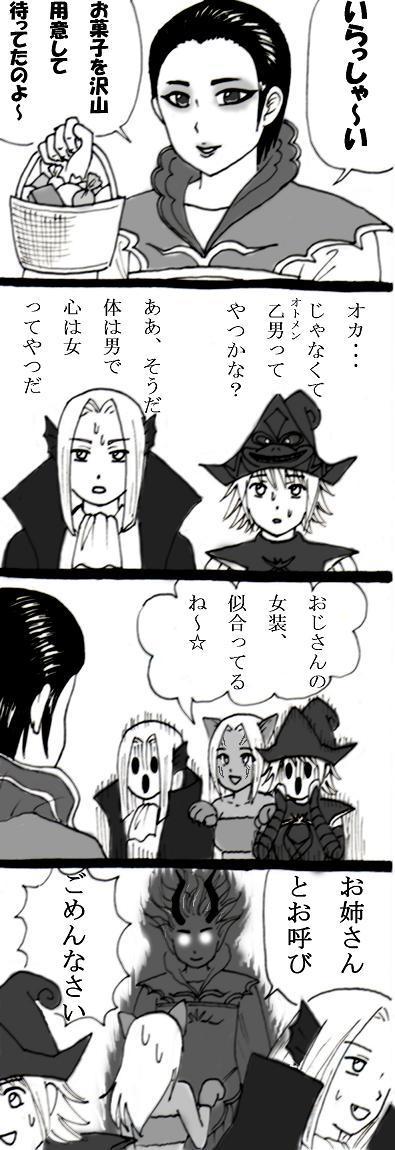 ハロウィン(パック男)