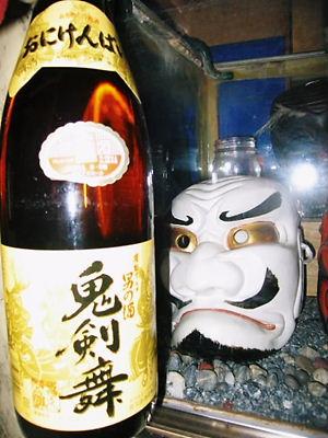 男の酒!鬼剣舞