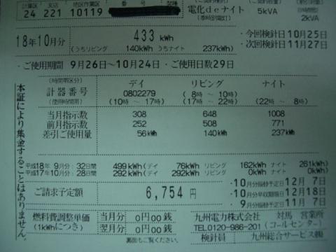 20061028140835.jpg