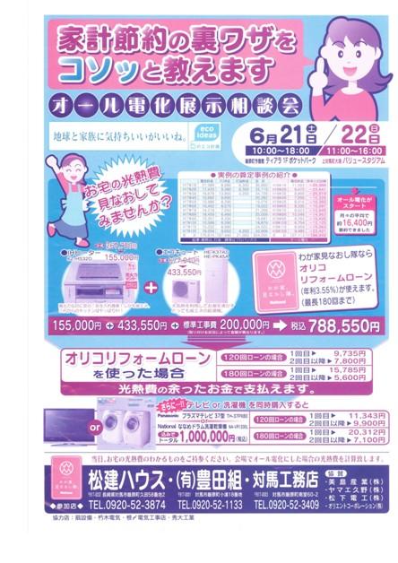新規スキャン-20080618194816-00001
