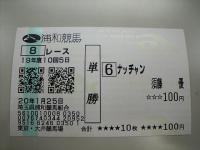 20080125175506
