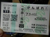 20080608214123