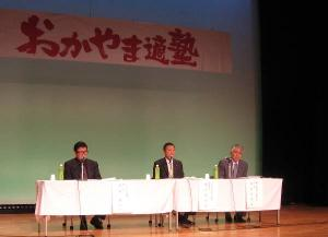 おかやま適塾(岡山県商工会連合会西本和馬会長)