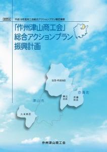 作州津山商工会 総合アクションプラン