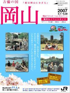 岡山デスティネーションキャンペーン