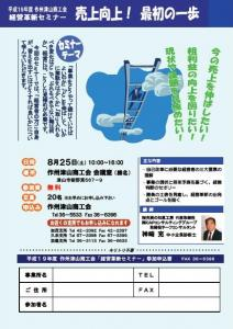 平成19年度 経営革新セミナー「売上向上! 最初の一歩」