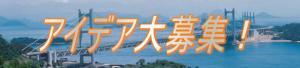 瀬戸大橋開業20周年記念事業