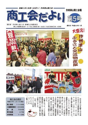 作州津山商工会報 「商工会だより」 第5号
