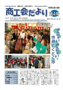 会報「商工会便り」第4号