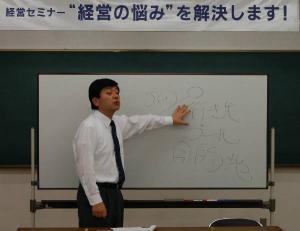 作州津山商工会経営革新セミナー