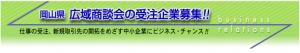 岡山県 広域商談会