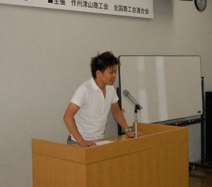 起業塾2007