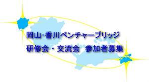 岡山・香川ベンチャーブリッジ研修会・交流会