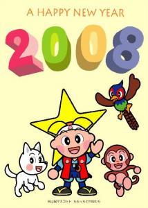 ももっち年賀状 2008