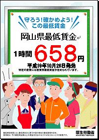 岡山県の最低賃金のお知らせ
