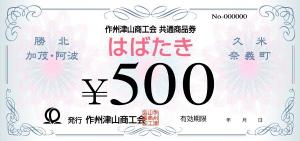 """作州津山商工会 共通商品券 """"はばたき"""""""