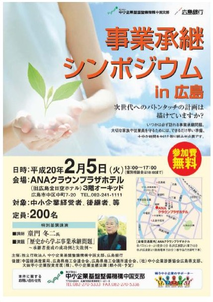事業承継シンポジウムin広島