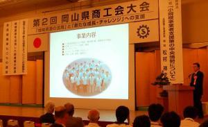 第2回岡山県商工会大会