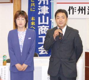 平成19年度作州津山商工会優良従業員表彰式、通常総代会