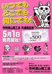 作州津山商工会共通商品券 「はばたき」 発売開始