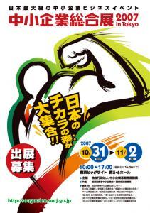中小企業総合展 2007 in Tokyo