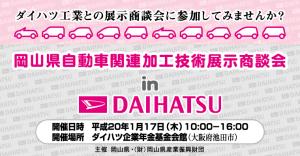 岡山県自動車関連加工技術展示商談会