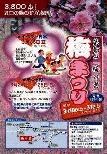 津山市神代梅の里公園 梅祭り