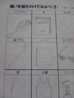 違いを描こう宿題