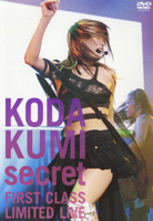 倖田來未/secret FIRST CLASS LIMITED LIVE
