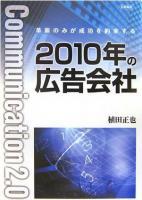 2010年の広告会社 植田正也