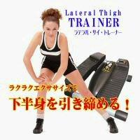 「ラテラルサイトレーナー」を楽天市場で探す!!