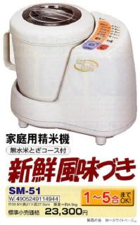 家庭用精米機 エムケー精工 SM-51