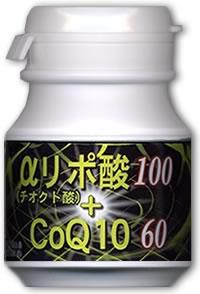 『αリポ酸100+CoQ10 60』