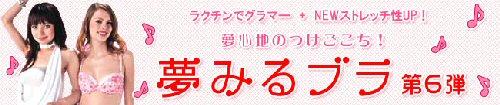 「夢みるブラ」☆第6弾!!