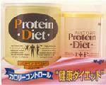 プロテインダイエット 特別セット(ココア味)
