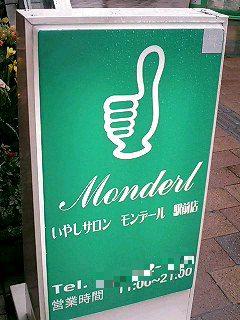 monderl