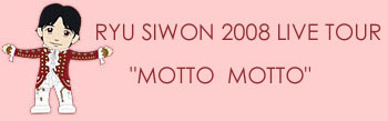 2008LIVETOUR