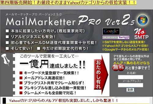 メールマーケッタープロを使いこなす