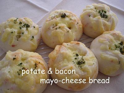 ポテマヨチーズパン
