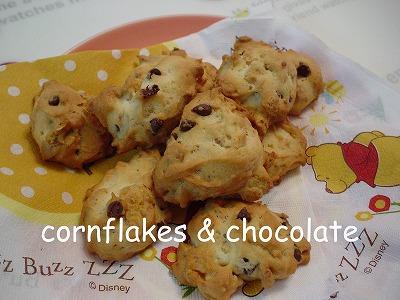 コーンフレークとチョコチップのクッキー のコピー