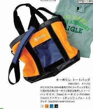 エーグル2008_4