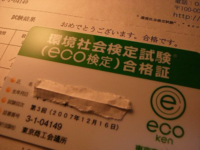 eco検定合格1