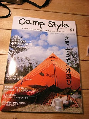 campstyle創刊1