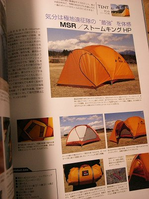 campstyle創刊2