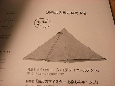 campstyle創刊4