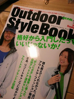 Outdoor Style Book1